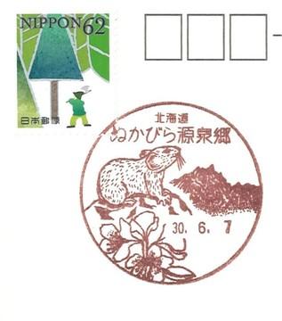 ぬかびら源泉郷郵便局.jpg
