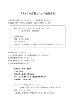 まちなか自習カフェ_page-0001.jpg