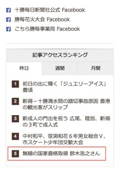 十勝毎日新聞アクセスランキング(2020-01-05).png