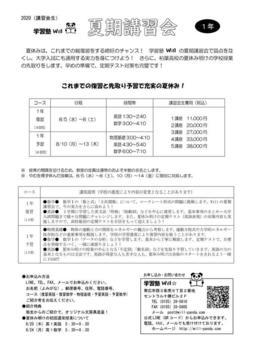 夏期・講習会生1年.jpg