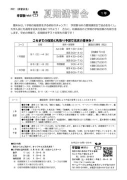 夏期・講習会生1年_page-0001.jpg