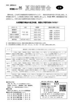 夏期・講習会生2年.jpg