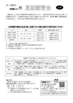 夏期・講習会生2年_page-0001.jpg