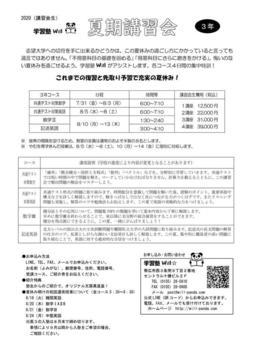 夏期・講習会生3年.jpg