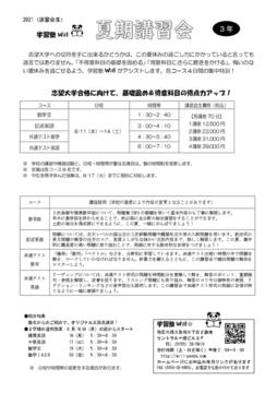 夏期・講習会生3年_page-0001.jpg