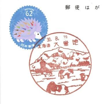 大誉地郵便局.jpg