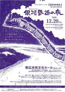 帯広市民ミュージカル1.jpg