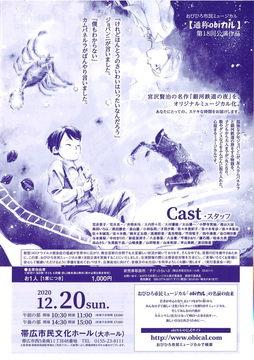 帯広市民ミュージカル2.jpg