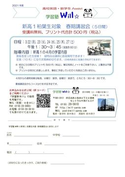 新高1春期講習会パンフ.jpg
