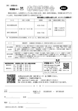 春期新2年(講習会生).jpg