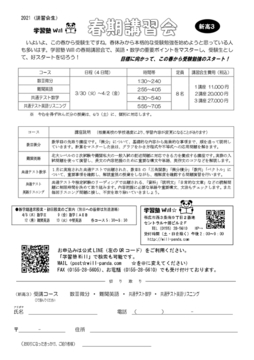 春期新3年(講習会生).jpg