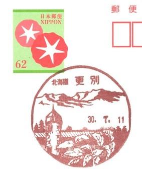 更別郵便局.jpg
