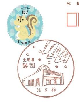 陸別郵便局.jpg